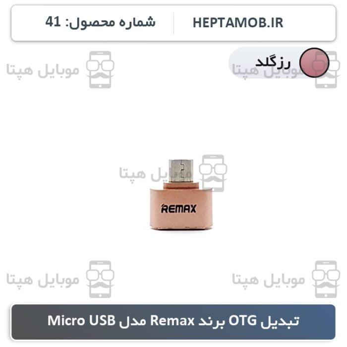 تبدیل OTG ریمکس Micro USB رزگلد - کد محصول HEPTA-000041