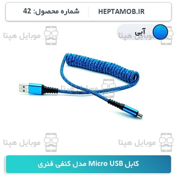کابل Micro USB فنری کنفی رنگ قرمز - کد HEPTA-000042