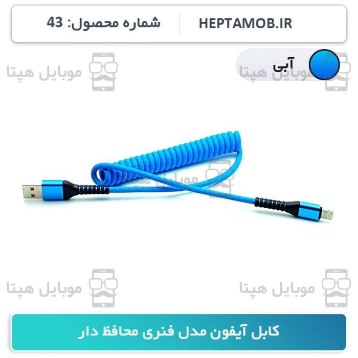 کابل آیفون فنری طرح چرم آبی - کد HEPTA-000043