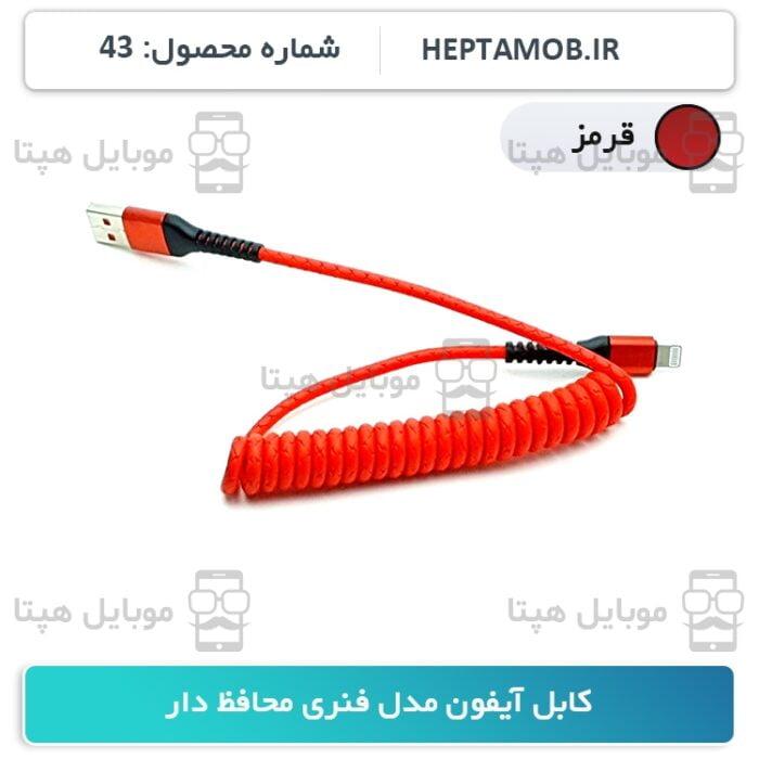 کابل آیفون فنری طرح چرم قرمز - کد HEPTA-000043