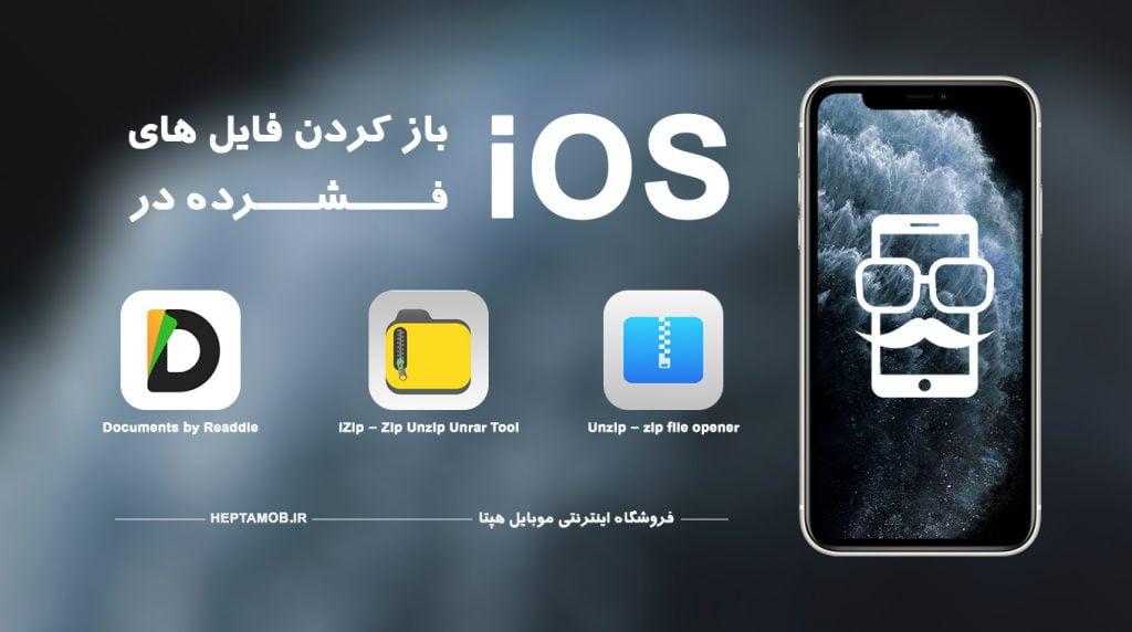 روش بازکردن فایل های فشرده روی آیفون، آیپد و iPod Touch