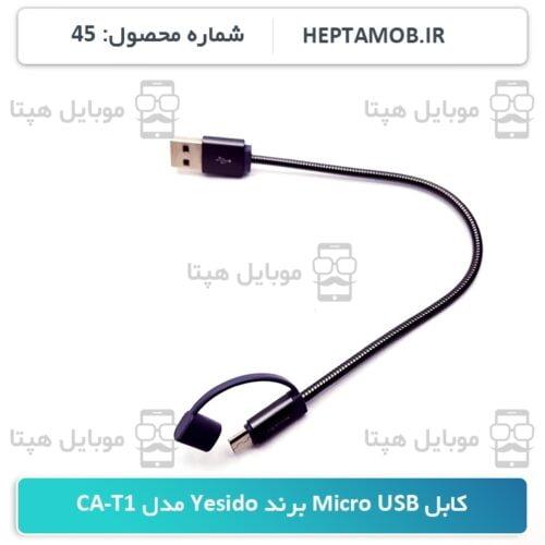 کابل Micro USB برند Yesido مدل CA-T1 رنگ خاکستری - HEPTA-0000045