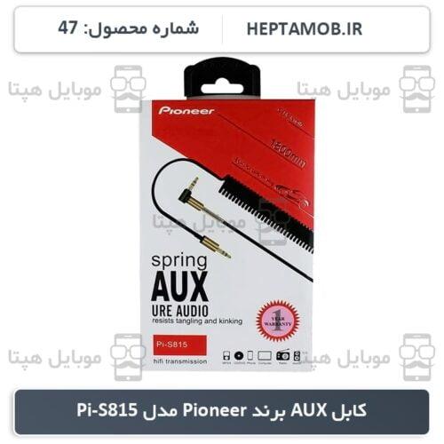 کابل AUX برند Pioneer مدل Pi-S815 - کد محصول HEPTA-000047