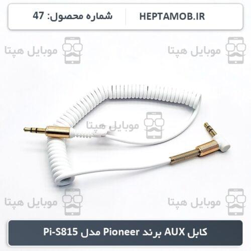کابل AUX برند Pioneer مدل Pi-S815 رنگ سفید - کد محصول HEPTA-000047
