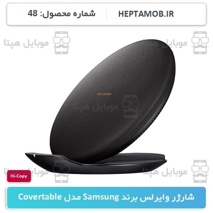 شارژر وایرلس فست Samsung مدل Convertible های کپی - کد محصول HEPTA-000048