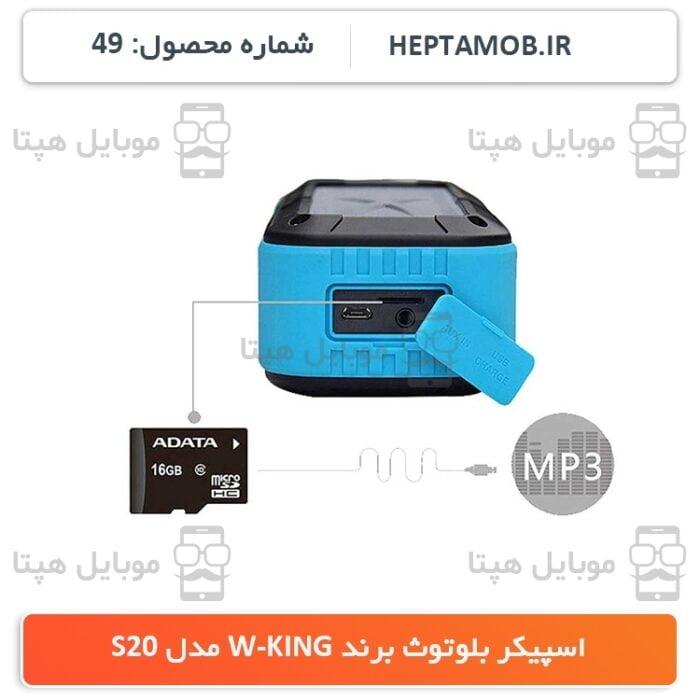 اسپیکر W-King S20 - کد محصول HEPTA-000049