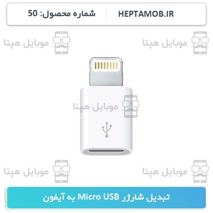 تبدیل Micro USB به Lightning مدل بدون پک | کد محصول HEPTA-000050